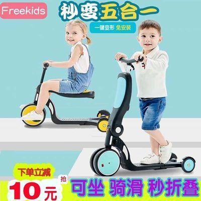 Freekids五合一变形儿童滑板车1-3-6岁宝宝平衡溜溜车小孩三轮车