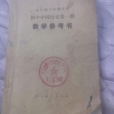 正版收藏1978年正版印刷全日制十年制初中历史第一册教学参考书