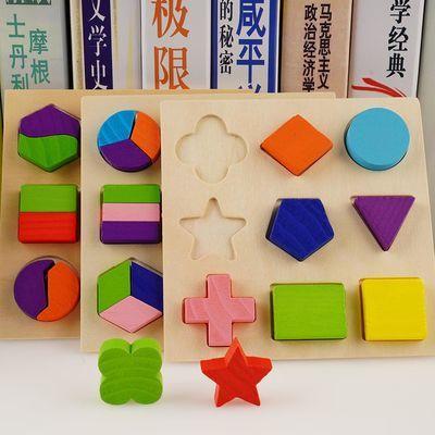 启蒙早教具几何形状认知板图形木制儿童益智发宝宝玩具2-3-4-5岁