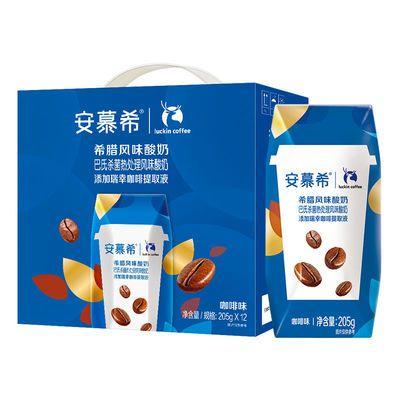5月产伊利安慕希酸牛奶205g*12盒蓝莓味学生酸奶代餐牛奶整箱批发
