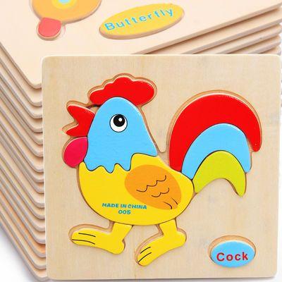 木质立体玩具木制动物积木拼图儿童拼板宝宝启蒙早教益智1-3周岁