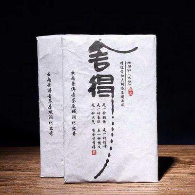 茶叶 2014年 云南正宗普洱茶生茶砖茶砖普洱砖茶一砖250克