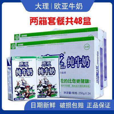 【5月日期】欧亚全脂纯牛奶250g*24盒*2箱儿童学生成人牛奶整箱