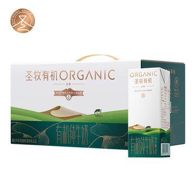 圣牧有机纯牛奶 纯牛奶 12盒整箱 保质期6个月 早餐奶 全程有机