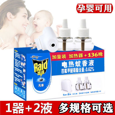 雷达电热蚊香液插电式驱蚊液家用无味型灭蚊液婴儿宝宝孕妇蚊香液