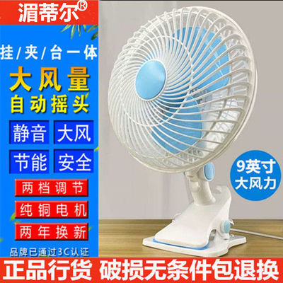 37656/家用电风扇学生宿舍床上夹子台式办公摇头静音插电迷你壁挂小风扇