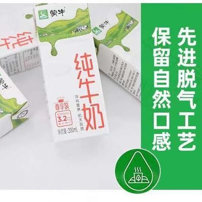 【3月产新奶】蒙牛全脂纯牛奶200ml*24盒尊享装学生奶成人奶早餐