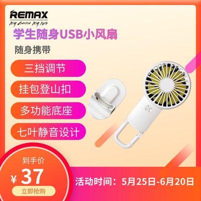 Remax小风扇迷你学生随身USB小风扇充电小风扇便携手机支架小风扇