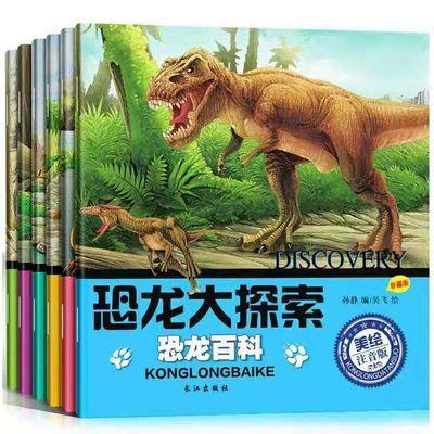 【全套6册】正版恐龙大探索百科 美绘注音版恐龙王国动物百科全书