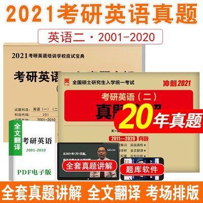2021考研英语二历年真题11-20赠送01-10合计20年真题 解析 英语二