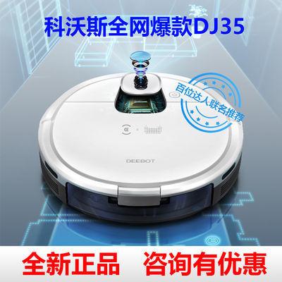 科沃斯地宝DJ35扫地机器人智能家用全自动吸尘器擦地拖地扫一体机