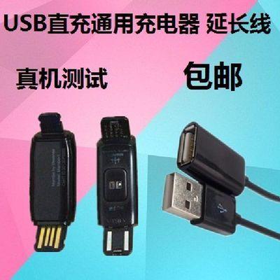 智能手环USB通用充电器充电线适用乐心全程通埃微香山优活手环
