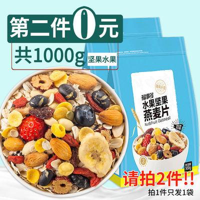 福事多水果坚果燕麦片500g即食代餐速食饱腹感营养早餐冲饮麦片粥