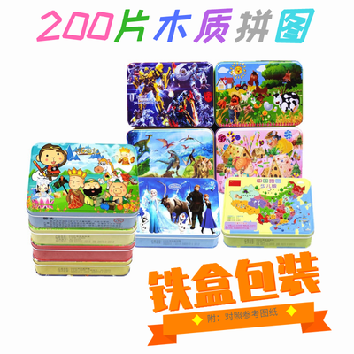 木质拼图200片铁盒装便携儿童早教益智玩具男孩中国地图女孩动画