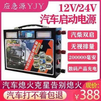 汽车应急启动电源12V大容量通用24V搭电宝帮救援点火农机货车锂电