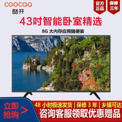 创维电视机32/43/50/65 4K超高清智能AI网络WiFi家用电视机酷开