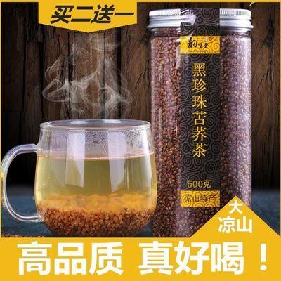 黑珍珠苦荞茶正品500克罐装 正宗大凉山黑苦荞茶全胚芽荞麦茶花茶