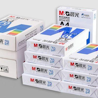 晨光a4打印纸复印纸办公用学生草稿纸70克80g双面白纸彩色纸整箱