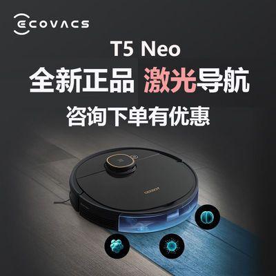 科沃斯T5NEO地宝智能扫地机器人家用全自动吸尘器擦拖地扫一体机