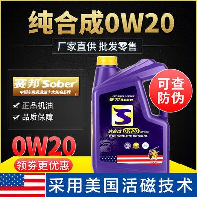 汽车机油全合成/合成型/纯合成SN 0W/20 5W/30四季通用节能润滑油