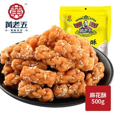 【黄老五鸡蛋小麻花500g】独立包装零食小吃办公室休闲小食品