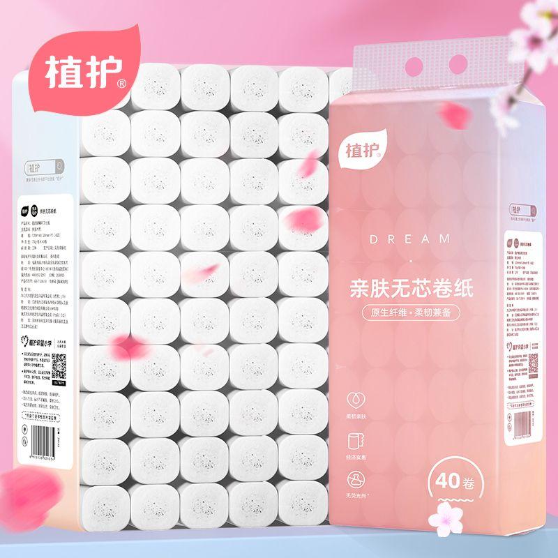 【48卷/12卷】原木卫生纸卷纸批发家用厕纸餐巾纸妇婴可用卷筒纸