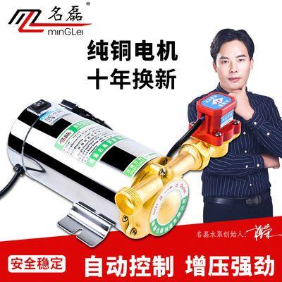 名磊太阳能热水器管道增压泵家用全自动静音加压泵220V压力泵小型