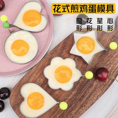 加厚不锈钢煎蛋器模型 煎蛋模具 创意煎蛋圈煎鸡蛋模型磨具荷包蛋