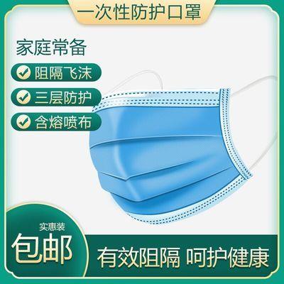 50支现货一次性三层防护口罩面罩含熔喷层成人防尘透气防雾霾