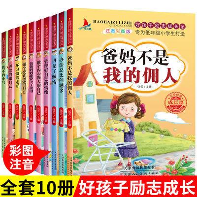 10册儿童励志成长爸妈不是我佣人做个内心强大的自己小学生课外书