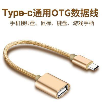 otg转接头华为小米oppovivo手机u盘转换器typc转usb接口一加Micro