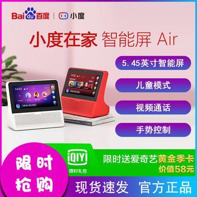 小度在家智能屏Air 触屏1S百度小杜同学电脑智能音箱蓝牙电视音响