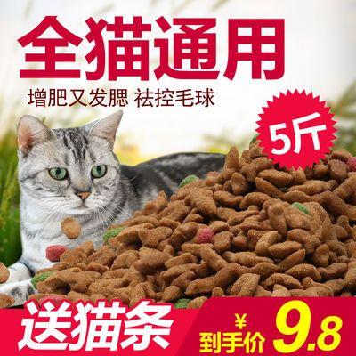 猫粮通用型包邮5斤10斤20斤幼猫成猫流浪猫粮2.5kg美毛特价500g