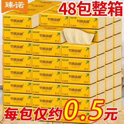 48包/14包竹浆本色抽纸纸抽面巾纸卫生纸巾家用餐巾纸整箱家