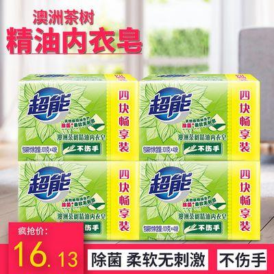超能精油内衣皂澳洲茶树101g*4天然植物油生产温和柔软除菌强去污