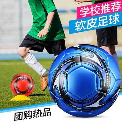 【学校指定校园足球】中小学生儿童成人训练比赛足球加厚防爆足球