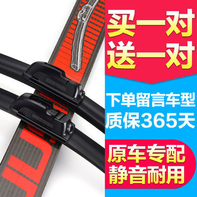 适用北京现代朗动雨刮器悦动瑞纳名图伊兰特索纳塔通用无骨雨刷片