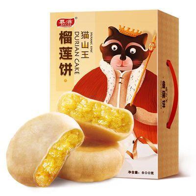 慕滋猫山王榴莲饼榴莲酥一整箱零食充饥夜宵小吃食品休闲零食糕点