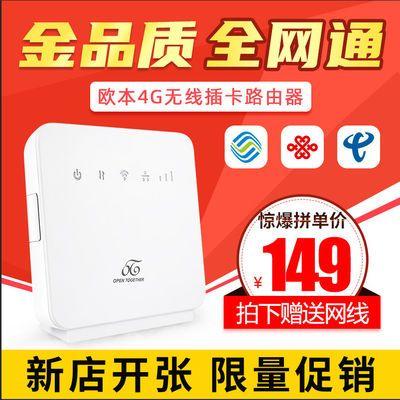 随身wifi 免拉宽带插卡全网通路由器家用 4g移动无线网络移动信号