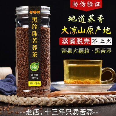 黑珍珠苦荞茶 四川大凉山全胚芽黑苦荞茶 荞子茶 荞麦茶 罐装实惠