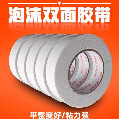 73194/白色高粘度泡绵双面胶贴强力固定墙面办公海绵双面胶带双面胶批发