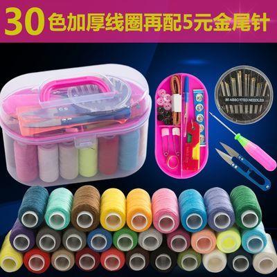 纳盒【30色】家用针线盒套装针线包手缝线缝补工具手提便携缝补收