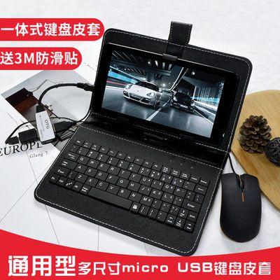 新品7寸10.6寸8寸10.1寸11.6寸12寸平板电脑键盘保护皮套通用型万