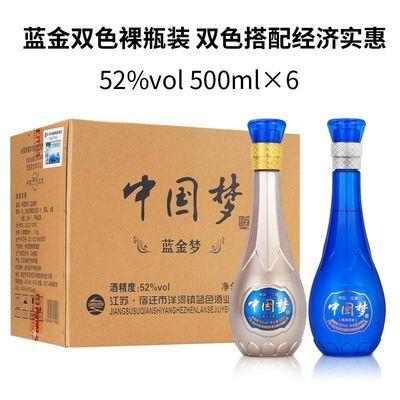【整箱6瓶】中国梦白酒整箱特价52度浓香型高粱酒配制白酒送礼盒