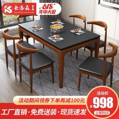 卡洛森火烧石餐桌椅组合简约现代长方形西餐桌新款家用实木饭桌子