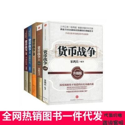 经济学金融投资理财股票书籍(完整无删减)货币战争全套5册