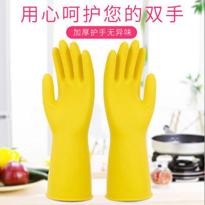 【2色可选】家居清洁加厚乳胶手套耐磨耐用护手防护洗碗洗衣拖地