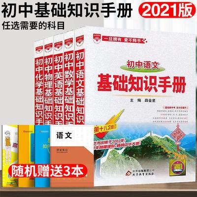 2020版初中基础知识手册语文数学英语物理化学生物中考总复习资料