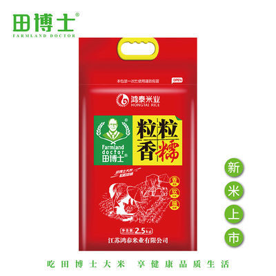 田博士大米10斤 T5 粒粒香糯5斤真空包装20斤南粳晚香米 新米上市