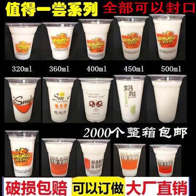 塑料奶茶杯豆浆杯加热奶茶豆浆来一杯320 360 450杯子盖子一次性